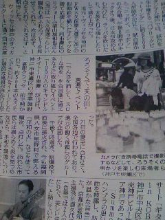 yomiuri(kobe.akashi)10.6.20.jpg